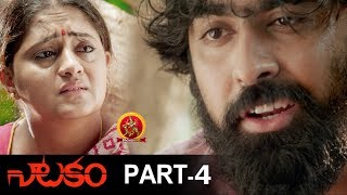 Natakam Telugu Full Movie Part 4 | Latest Telugu Movies | Ashish Gandhi | Ashima Narwal