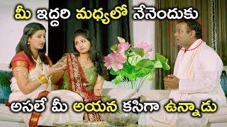 అసలే మీ అయన కసిగా ఉన్నాడు | Watch Hyderabad Love Story Full Movie on Youtube | Rahul Ravindran