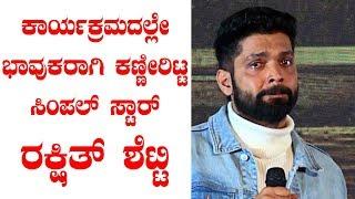 Rakshit Shetty Gets Emotional at Avane Srimannarayana Trailer Launch | ಕಣ್ಣೀರಿಟ್ಟ ರಕ್ಷಿತ್ ಶೆಟ್ಟಿ