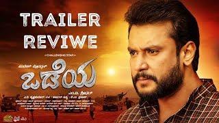 Odeya TrailerReview || Challenging Star Darshan || Arjun Janya || Sanah Thimmayyah