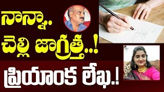 Priyanka Reddy రాయని లేఖ | Emotional Letter Over Priyanka Reddy | Top Telugu TV