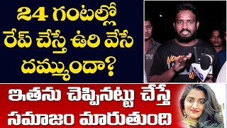 Guy Emotional Speech Over Priyanka Reddy Issue | Swetha Reddy | Top Telugu TV
