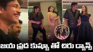 Megastar Chiranjeevi Dance at Private Party   Nagarjuna   Rekha   Top Telugu TV