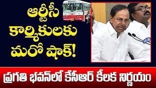 RTC కార్మికులకు మరో షాక్! ప్రగతి భవన్ లో KCR కీలక నిర్ణయం | Telangana News | Top Telugu TV
