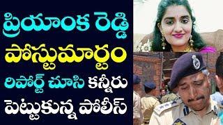 Priyanka Reddy పోస్టుమార్టం రిపోర్ట్ చూసి కన్నీరు పెట్టుకున్న పోలీస్ | Shadnagar Issue | Telugu News