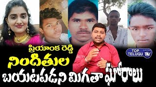 Veterinary Doctor Priyanka Reddy Accused Real Life Story | Top Telugu TV Analysis | Shadnagar Case