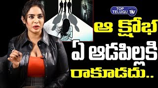 Sri Reddy Sensational Comments On Women Issue | Dr Priyanka Reddy  | Shadnagar Telangana