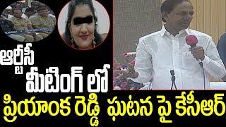CM KCR Response On Dr Priyanka Reddy | CM KCR LIVE | Shadnagar Toll Gate | Shamshabad News