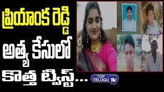 Dr Priyanka Reddy New Twist | Priyanaka Reddy News Updates | Telangana News | Shadnagar  Toll Gate