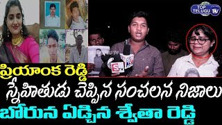 Doctor Priyanka Reddy Friend Sensational Facts | Journalist Swetha Reddy | Shadnagar Toll Gate Case