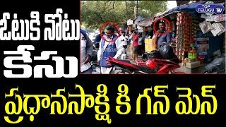 Vote Note Case Prime Witness Mathaiah Gun Men | AP News Today | Revanth Reddy Issue | Top Telugu TV