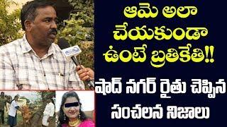 Farmer About Lady Doctor Disha Behavior | Shadnagar Veterinary Doctor | Untold Story | Top Telugu TV