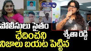 Journalist Swetha Reddy Angry Speech On Dr Priyanka Reddy Accused | Shadnagar Case | Shamshabad News