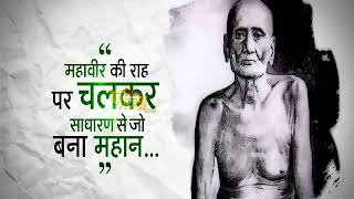 Shanti Marg Par Chale | Shri Shanti Sagar ji Maharaj | Coming soon| Paras Tv Channel
