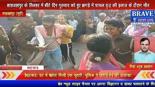 पड़ोसियों से हुए झगड़े में वृद्ध की मौत, गुस्साए परिजनों ने चौराहे पर लगाया जाम | #BRAVE_NEWS_LIVE TV