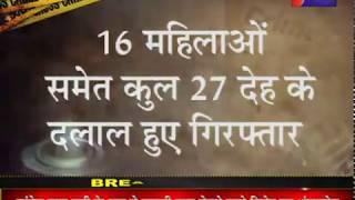 Udaipur Crime News | बिगड़ रही उदयपुर की आबोहवा, लगातार बढ़ रहे देह व्यापार के मामले | Jan TV