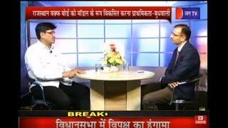 Ek Mulaqat | राजस्थान वक्फ बोर्ड अध्यक्ष खानू खान बुधवाली से जन टीवी की खास बातचीत | Jan TV