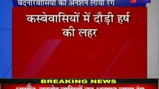 Badnore Panchayat Samiti  बदनोरवासियो  का अनशन लाया रंग, हुई पंचायत समिति मे घोषित