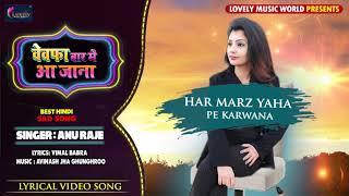सबसे दर्द भरा गीत 2019 - Annu Raje बेवफा बार में आ जाना | Lyrical Video| Bewafa Baar-Hindi Sad Songs