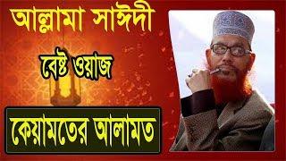 কেয়ামতের আলামত । Kyamoter Alamot | আল্লামা দেলাওয়ার সাঈদীর বাংলা ওয়াজ। Saidi Bangla Waz-Islamic BD