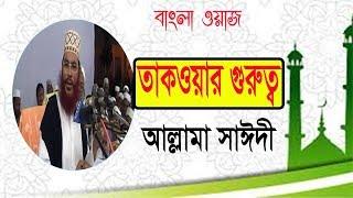 তাকওয়ার গুরুত্ব নিয়ে আল্লামা দেলাওয়ার সাঈদীর বাংলা ওয়াজ । Sayeedi Bangla Waz | Islamic Bangla Waz