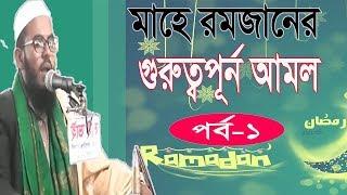 রমজান এর আমল | পর্ব 0১ । বাংলা নতুন ওয়াজ মাহফিল । Bangla New Islamic Waz Mahfil | Islamic BD