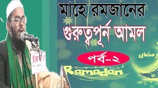 রমজান এর আমল | পর্ব 02 | বাংলা নতুন ওয়াজ মাহফিল | Bangla New Islamic Waz Mahfil | Bangla Waz