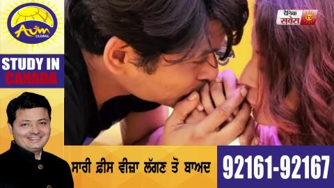Sidharth ਤੇ Shehnaaz ਨੇ Audience Demand ਤੇ ਕੀਤੀ Romantic Masti | Dainik Savera