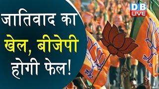 जातिवाद का खेल, BJP होगी फेल ! सवर्ण को साधने की कोशिश में सियासी पार्टियां |#DBLIVE