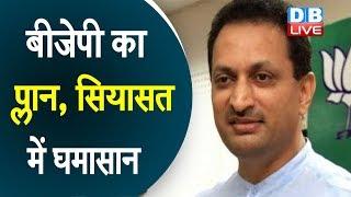 BJP का प्लान, सियासत में घमासान | महाराष्ट्र से BJP की धोखेबाजी की कहानी |#DBLIVE