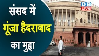 संसद में गूंजा हैदराबाद का मुद्दा | Ghulam Nabi Azad  ने उठाया हैदराबाद का मुद्दा |#DBLIVE