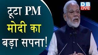 टूटा PM Modi का बड़ा सपना ! PM Modi की 'Make in India' योजना पड़ी सुस्त |#DBLIVE