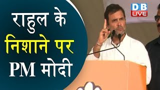 Rahul Gandhi के निशाने पर PM Modi | Jharkhand assembly polls: Rahul Gandhi address first rally today
