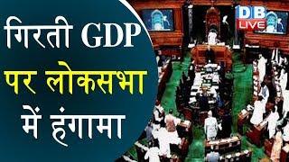 गिरती GDP पर लोकसभा में हंगामा | GDP से ज्यादा जरूरी है कि सस्टेनेबल डेवलपमेंट- BJP