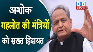 जनता की शिकायतों को करना होगा दूर-गहलोत Rajasthan CM Ashok Gehlot unhappy with his Ministers #DBLIVE
