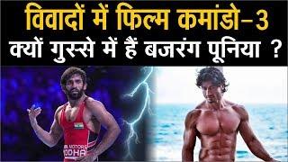 विवादों में Vidyut Jammwal की Movie Commando 3...जानें क्यों गुस्से में हैं  Bajrang Punia