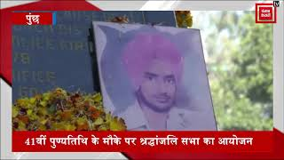 बेरोजगार आंदोलन के शहीद बरयाम सिंह की 41वीं पुण्यतिथि पर दी गई श्रद्धांजलि