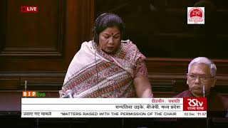 Smt. Sampatiya Uikey  on Matters Raised With The Permission Of The Chair in Rajya Sabha: 02.12.2019