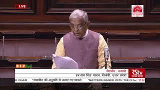Shri Harnath Singh Yadav on Matters Raised With The Permission Of The Chair in Rajya Sabha