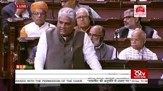 Shri Bhupender Yadav on Matters Raised With The Permission Of The Chair in Rajya Sabha: 02.12.2019