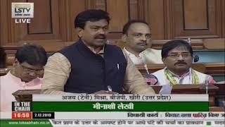 Shri Ajay (Teni) Misra on The Taxation Laws (Amendment) Bill, 2019 in Lok Sabha: 02.12.2019