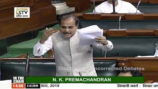 Parliament Winter Session 2019 | Adhir Ranjan Chowdhury Remarks on The Taxation Laws Bill, 2019