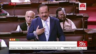 Dr. Harsh Vardhan's reply on the Prohibition of Electronic Cigarettes (Production, etc) Bill, 2019