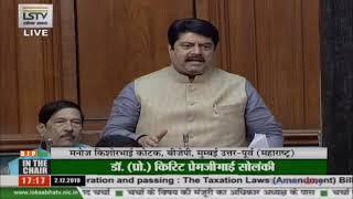 Shri Manoj Kishorbhai Kotak on The Taxation Laws (Amendment) Bill, 2019 in Lok Sabha: 02.12.2019
