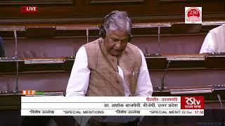 Dr. Ashok Bajpai on Special Mention in Rajya Sabha: 02.12.2019