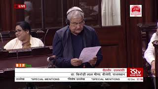 Dr. Kirodi Lal Meena on Special Mention in Rajya Sabha: 02.12.2019