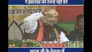 अटल जी ने झारखंड को बनाया और मोदी जी, रघुवर जी ने इसे संवारने का काम किया है: श्री अमित शाह