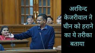 अरविन्द केजरीवाल ने चीन को हराने का ये तरीका बताया