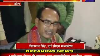 Rape Crime   एमपी के पूर्व CM  Shivraj Singh Chauhan का कोटा दौरा, बलात्कारीयों को मिले फांसी की सजा
