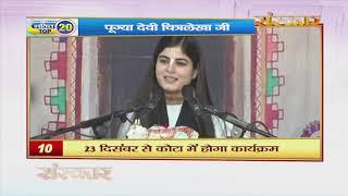 Bhakti Top 20 || 03 December 2019 || Dharm And Adhyatma News || Sanskar
